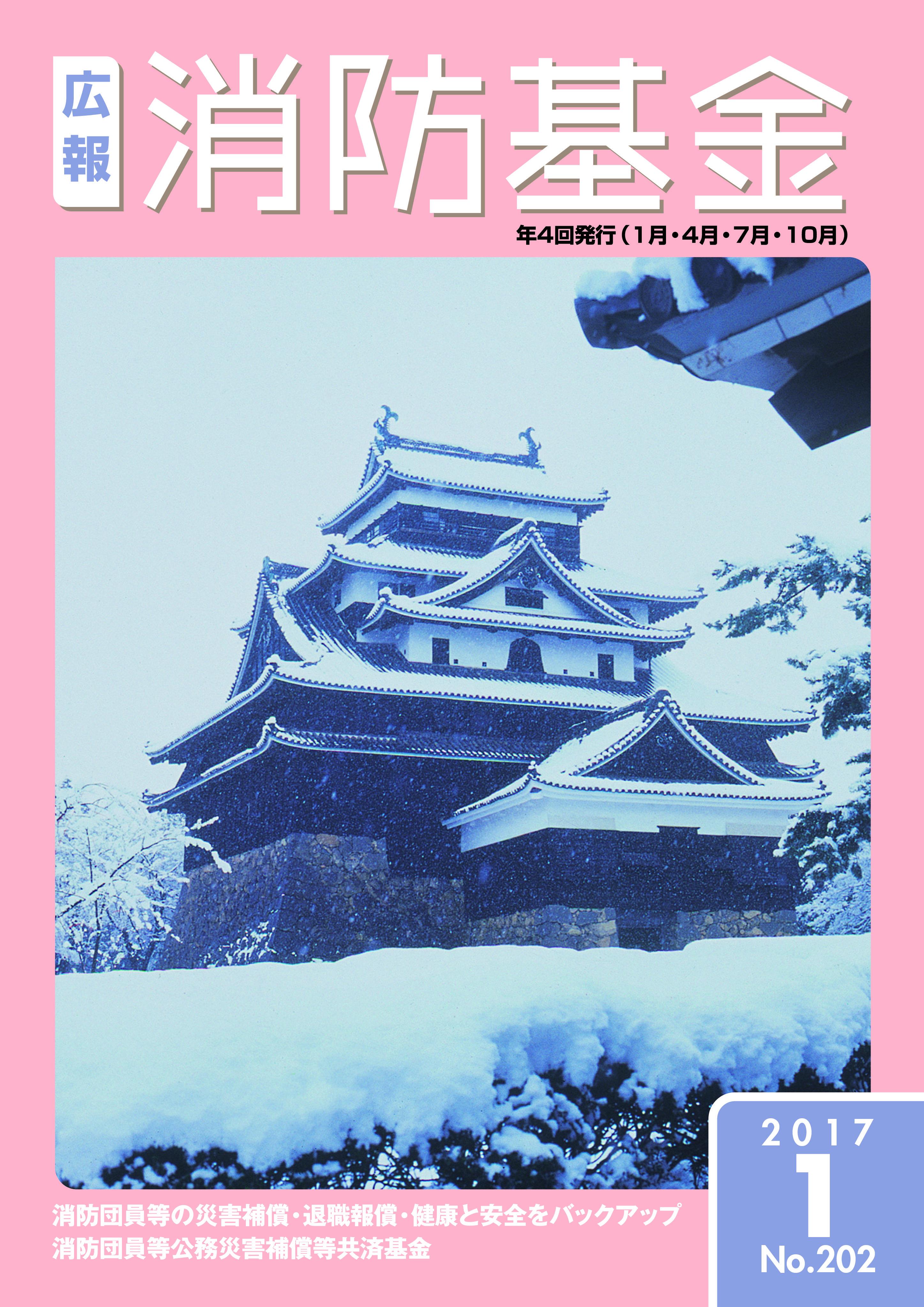 広報消防基金平成29年1月号