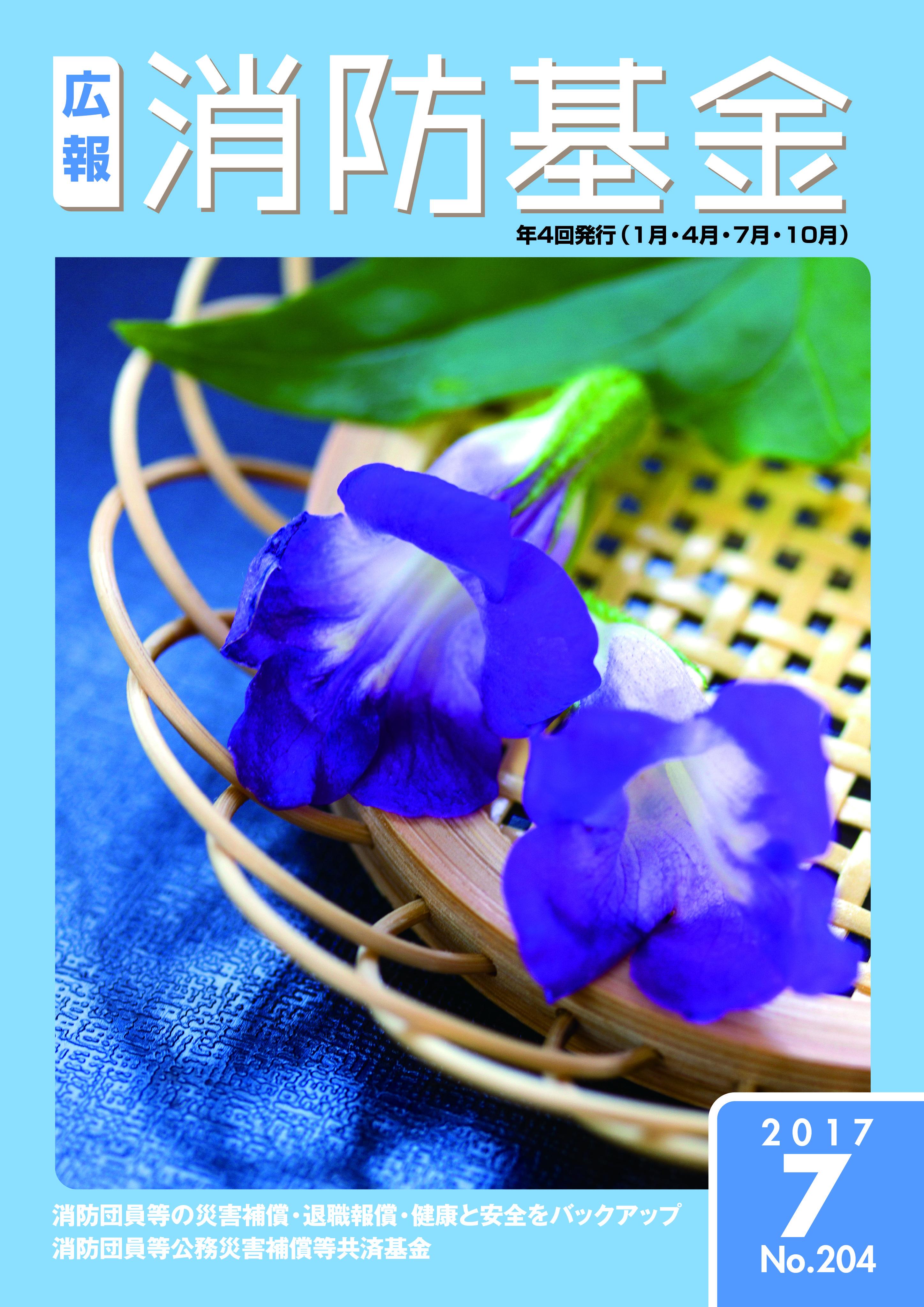 広報消防基金平成29年7月号