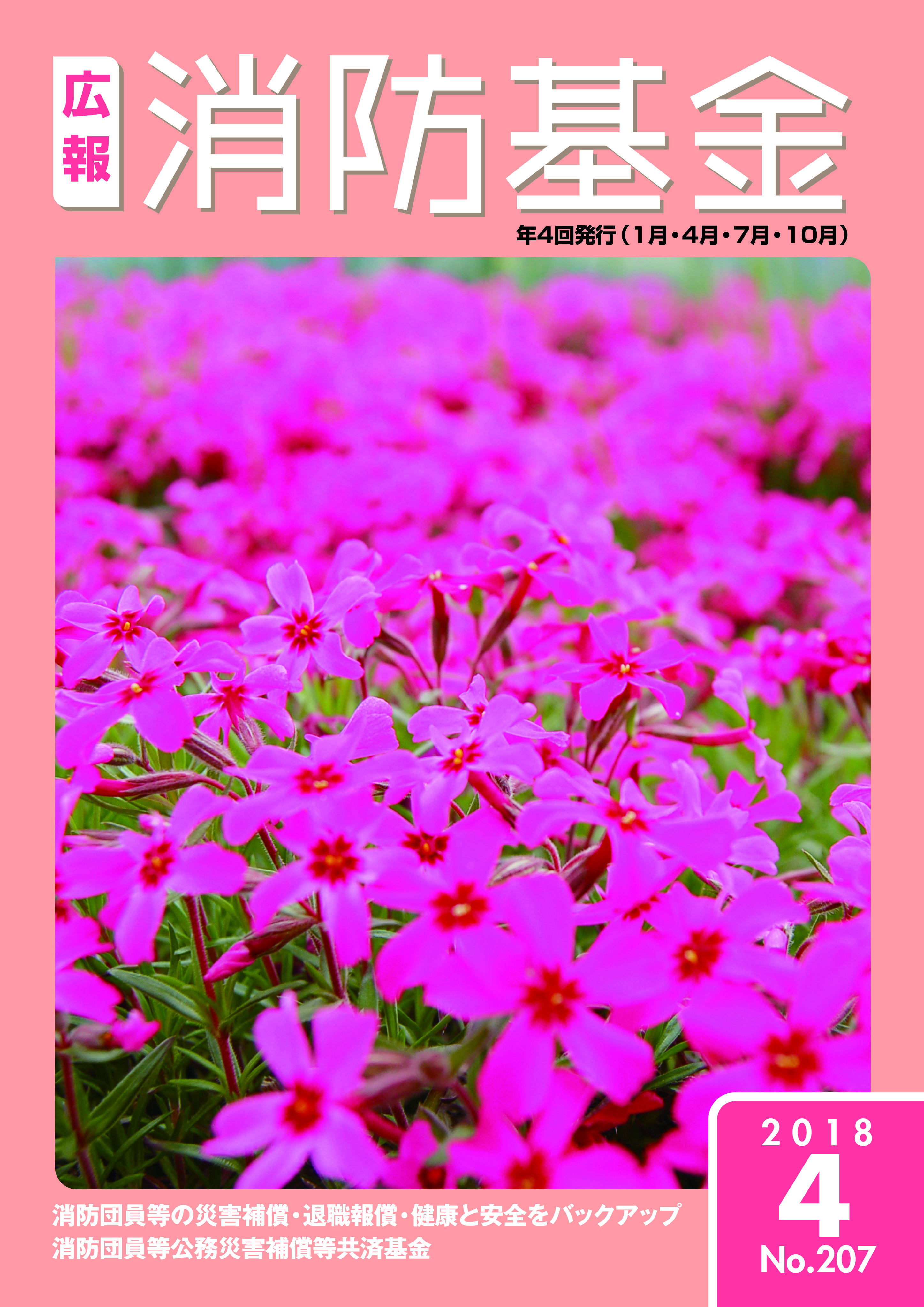 広報消防基金平成30年4月号