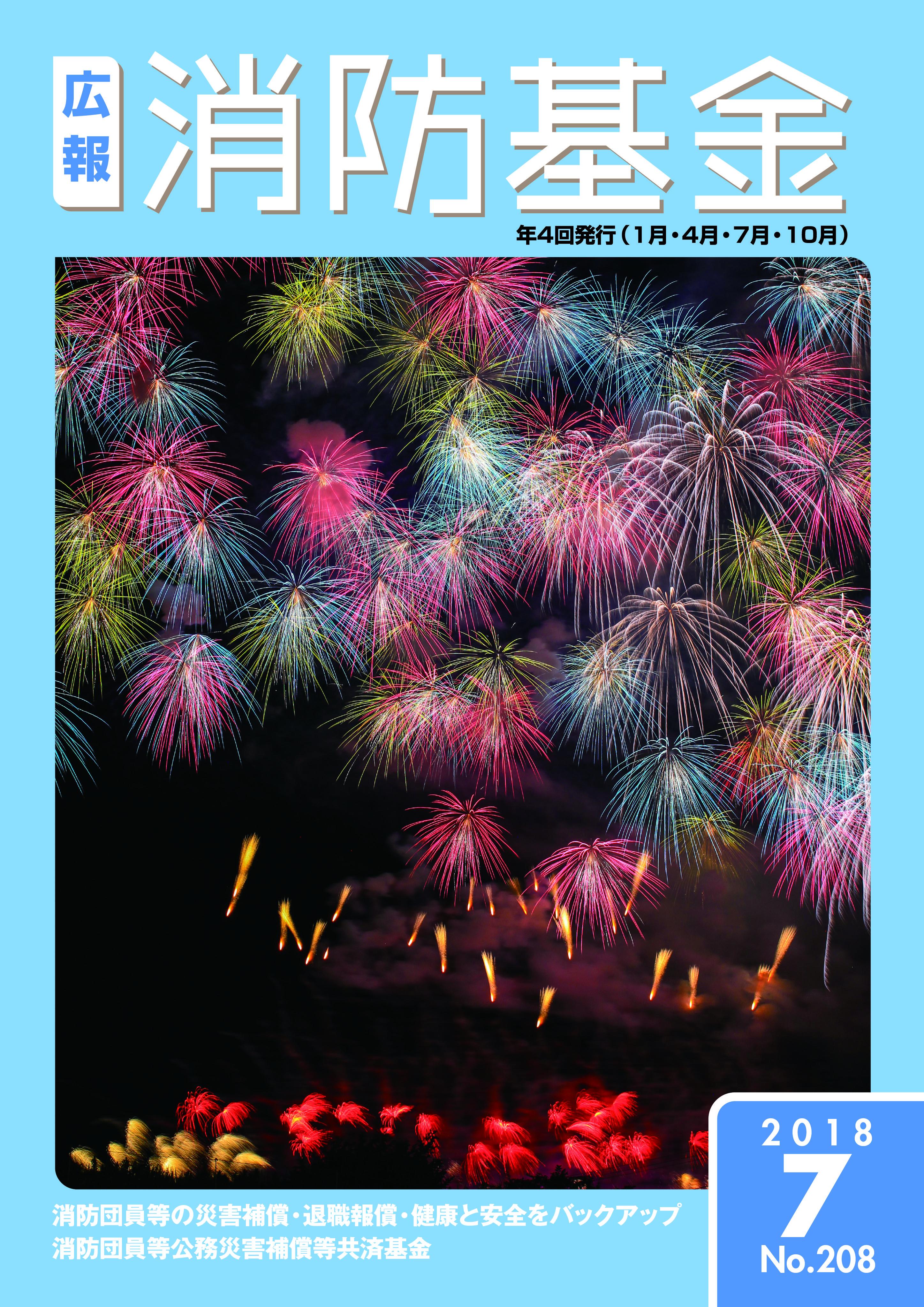 広報消防基金平成30年7月号