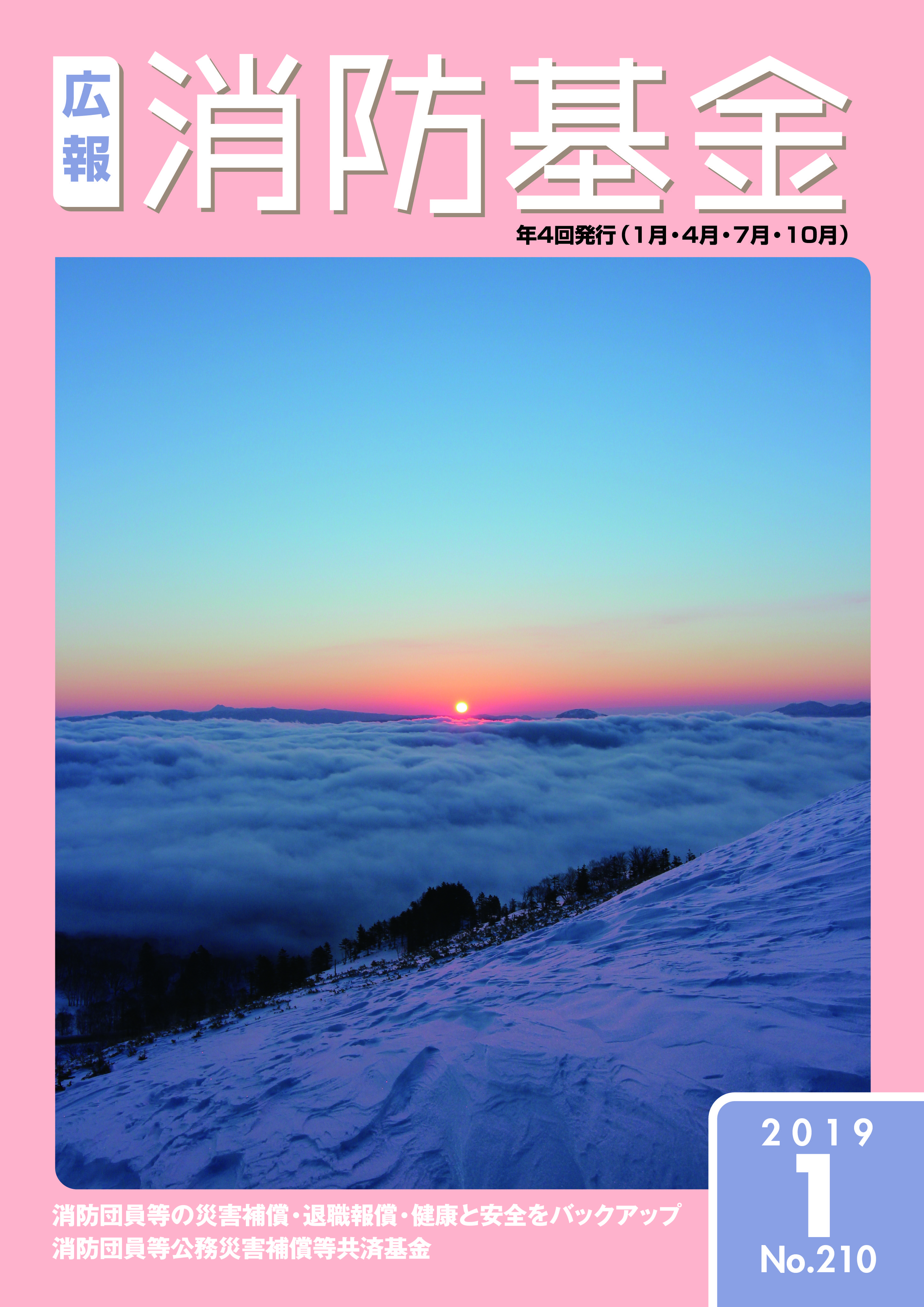 広報消防基金平成31年1月号