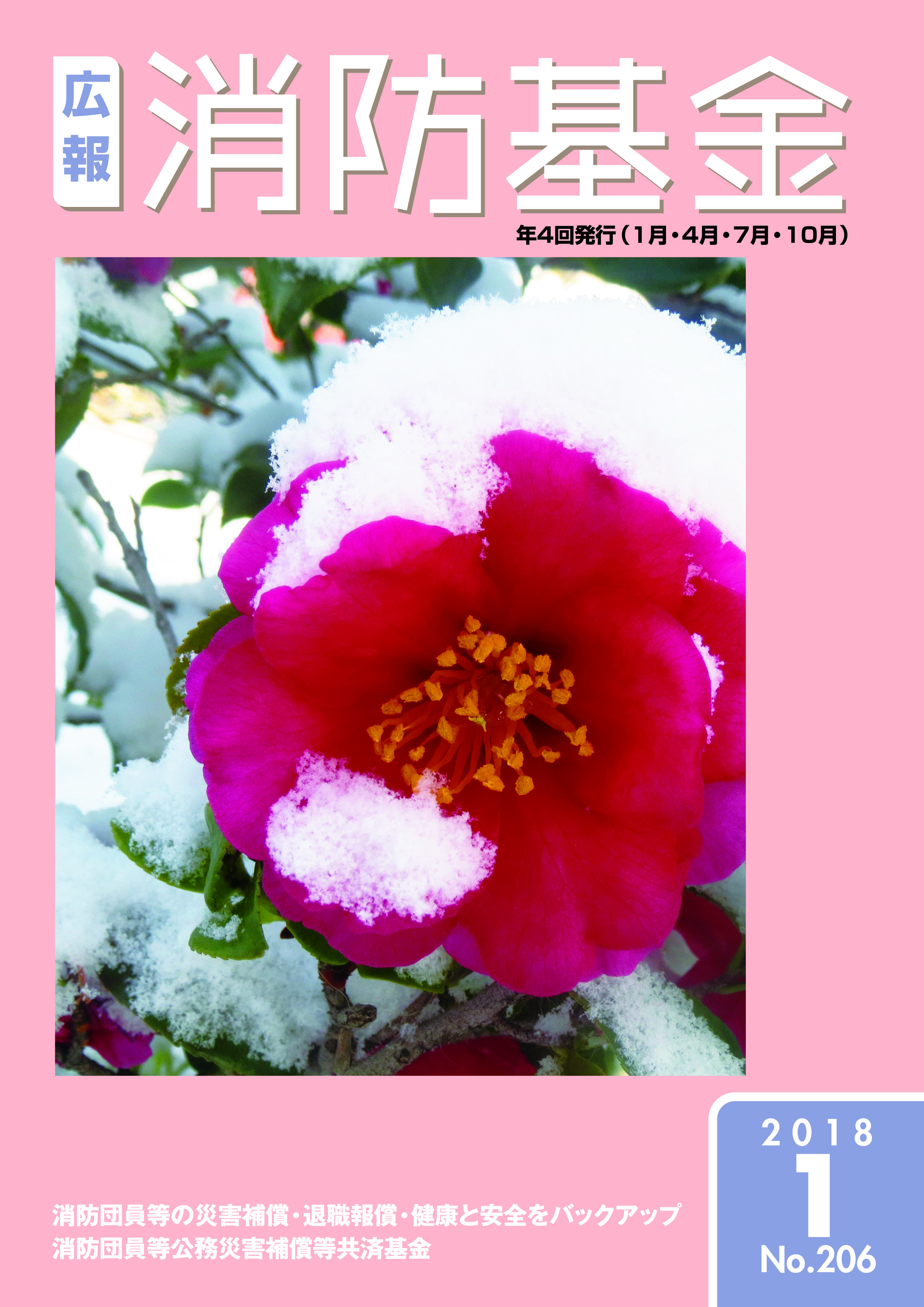広報消防基金平成30年1月号