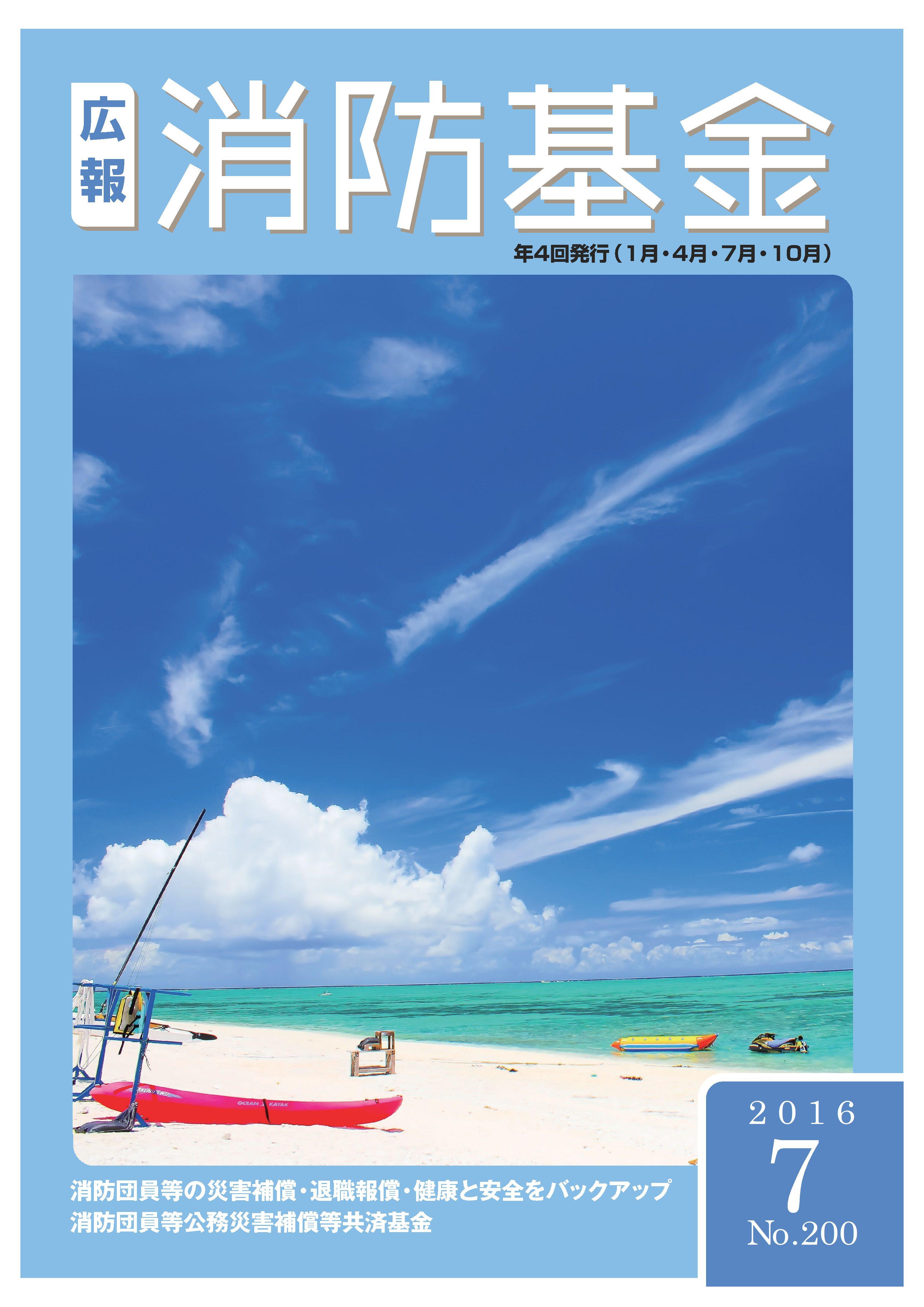 広報消防基金平成28年7月号